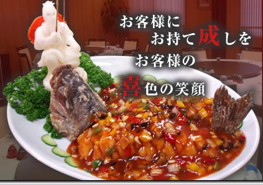 中華 川崎 宴会