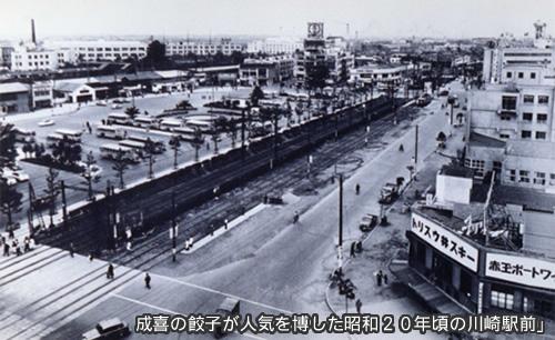成喜の餃子が人気を博した昭和20年頃の川崎駅前